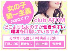 clubATOM|LINEで求人♪