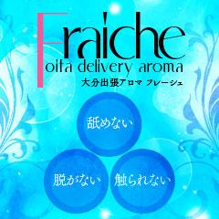 fraiche|求人強化中☆