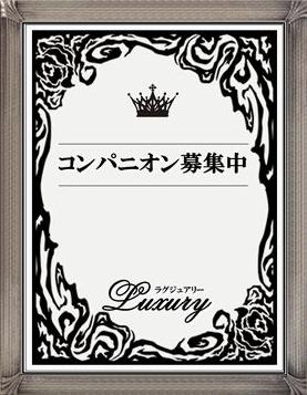 Luxury|コンパニオン募集中