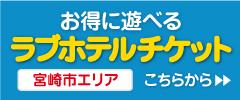 ママらんど宮崎店|宮崎市ラブホチケット