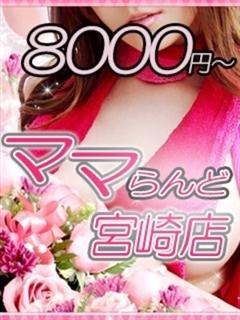 ママらんど宮崎店|ママどき/8000円