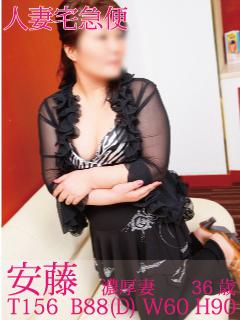 人妻宅急便|安藤◆濃厚系