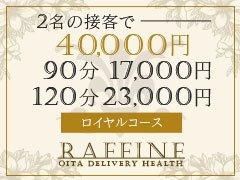 raffine(ラフィーネ) 女の子大募集♪