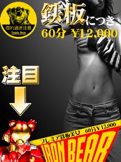 TEDDY BEAR8000円|ゆめ60分12000~