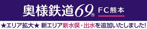 熊本県熊本市奥様鉄道69熊本