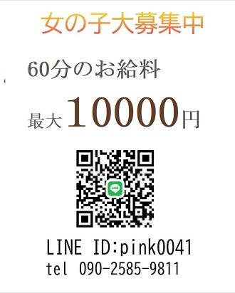 ウィンディー|LINE求人&会員